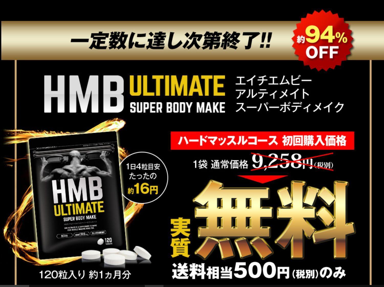 アルティメイトHMB1.jpg